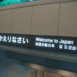 日本帰国時の手続き